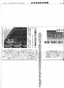 190101_日本屋根経済新聞